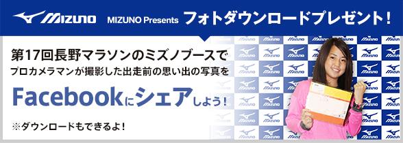 第17回長野マラソン MIZUNO Presentsフォトダウンロードプレゼント!