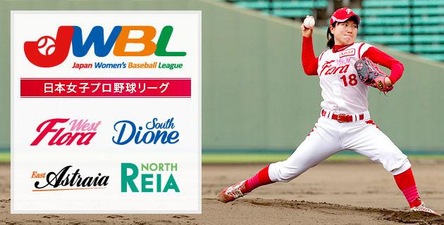 日本女子プロ野球リーグ JWBL