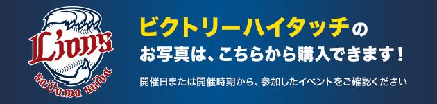埼玉西武ライオンズ ファンフォト - ドリームキャンペーン実施中