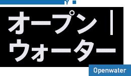 オープンウォーター